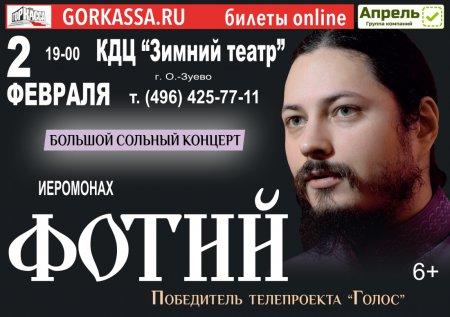 Иеромонах Фотий. Большой сольный концерт.