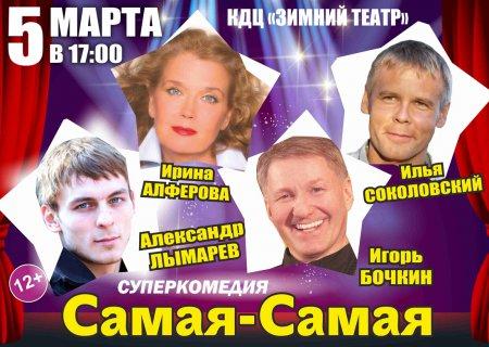 """Спектакль-комедия """"Самая-самая"""""""