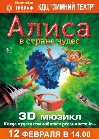 """3D -мюзикл """"Алиса в стране чудес"""""""