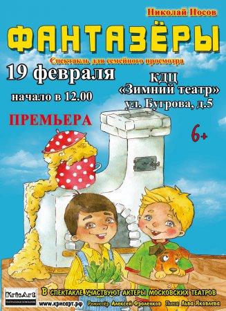 "Детский спектакль ""Фантазёры"""
