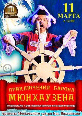 """Спектакль для детей """"Приключения барона Мюнхаузена"""""""