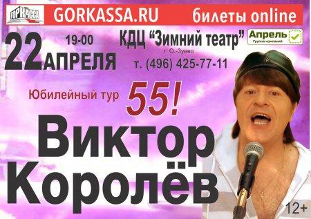 """Виктор Королёв (концерт, КДЦ """"Зимний театр"""", г. Орехово-Зуево)"""