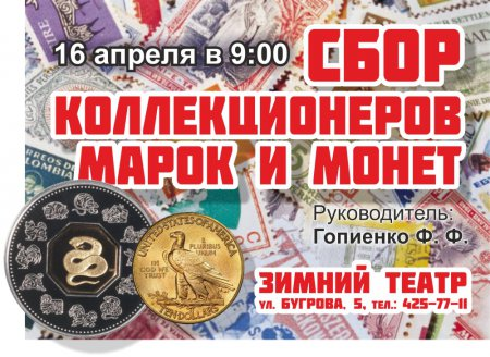 Сбор коллекционеров марок и монет.
