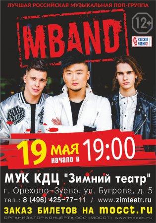 """MBAND (Мбэнд, КДЦ """"Зимний театр"""", г. Орехово-Зуево)"""