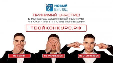 VIII Всероссийский конкурс «Новый Взгляд»