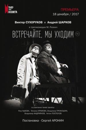 """Трагикомедия """"Встречайте, мы уходим"""" (Виктор Сухоруков, КДЦ """"Зимний театр"""", 2017 год)"""