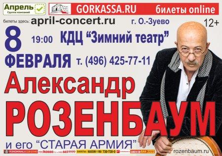 """Александр Розенбаум и его старая армия (КДЦ """"Зимний театр"""")"""