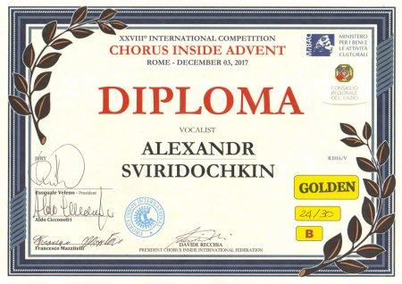 Золотой диплом солиста Александра Свиридочкина.