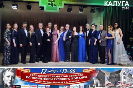 """Концерт в Калуге (""""Bella voce"""")"""