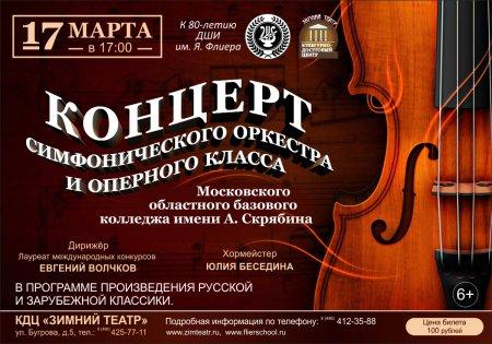 Концерт симфонического оркестра и оперного класса Московского областного базового колледжа имени А. Скрябина