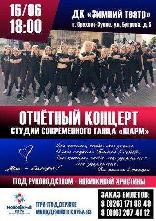 """Отчётный концерт студии танца """"ШАРМ"""""""