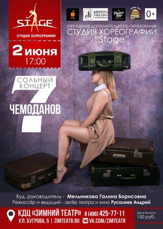 """концерт """"7 чемоданов"""" студии хореографии """"STAGE"""""""