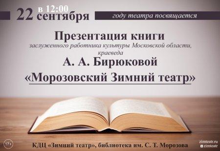 Презентация книги А. А. Бирюковой «Морозовский Зимний театр»