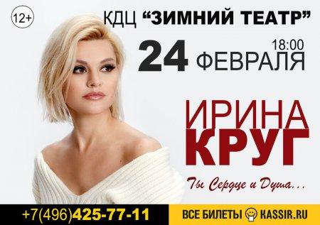 "Концерт Ирины Круг (КДЦ ""Зимний театр"", г. Орехово-Зуево)"