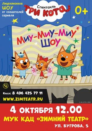 """Спектакль """"Три кота: Миу-Миу Шоу"""""""