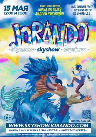 Skyshow «JORANDO». ДЖОРАНДО.