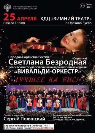 «Вивальди-оркестр»