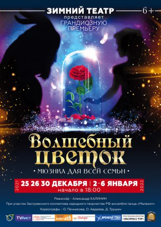 """Мюзикл """"Волшебный цветок"""""""